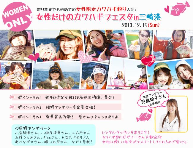 tsurisienne_kawahagi_20131215