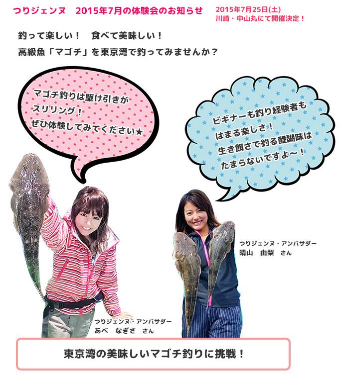 つりジェンヌ体験会 東京湾のマゴチ釣りに挑戦!