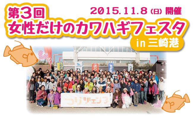 2015kawahagi_1